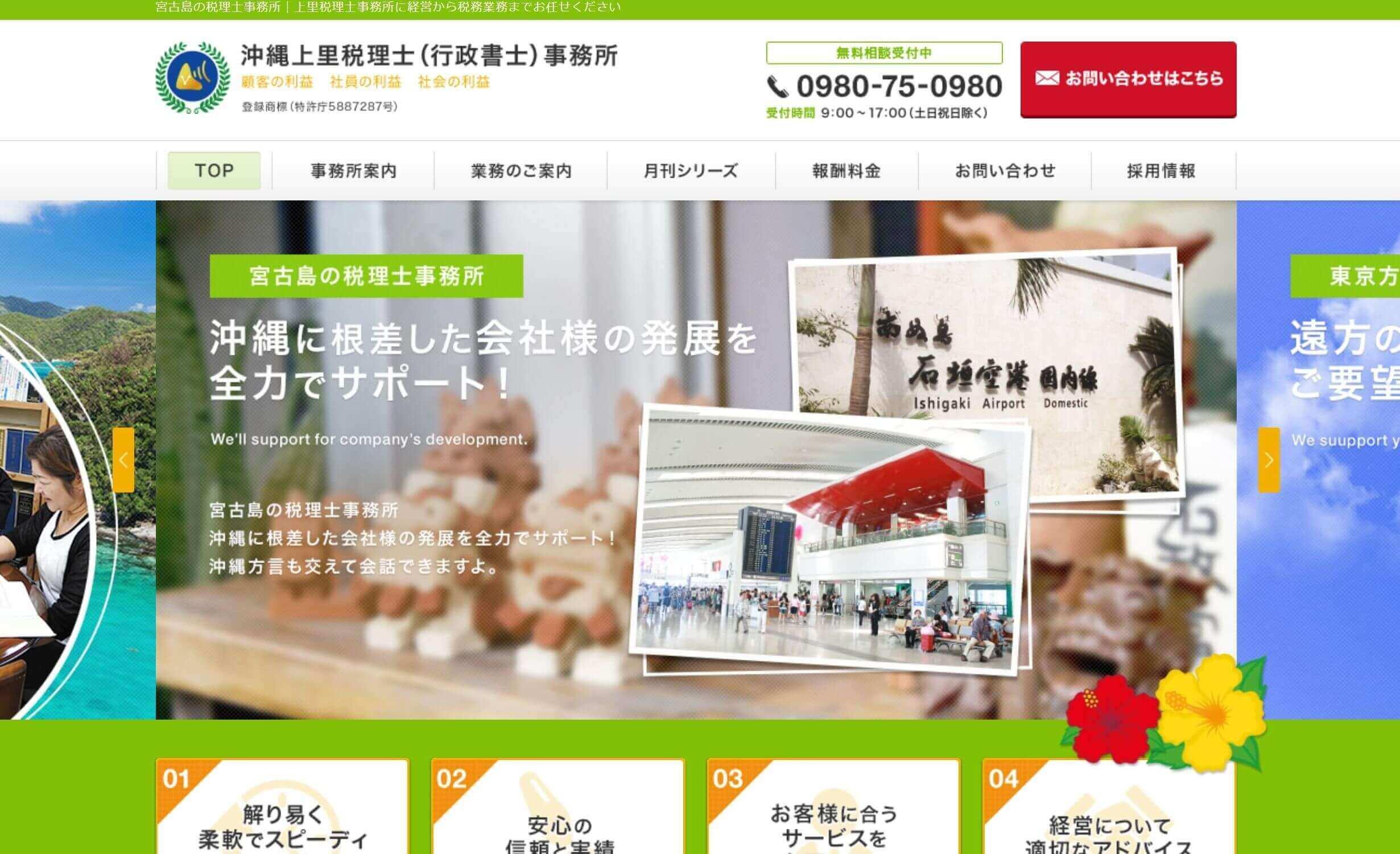 沖縄中央上里会計事務所(税理士法人)